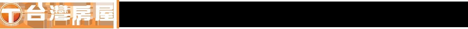 ★台灣房屋信實青海店★幸福是生活中的一種習慣!買賣房屋請找最用心的小白-白倍誠 加倍誠心誠意☎0987-212312