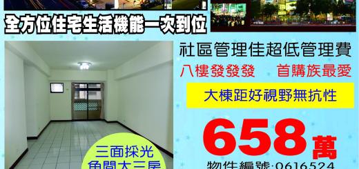 國宅乙6B-8F.jpg1