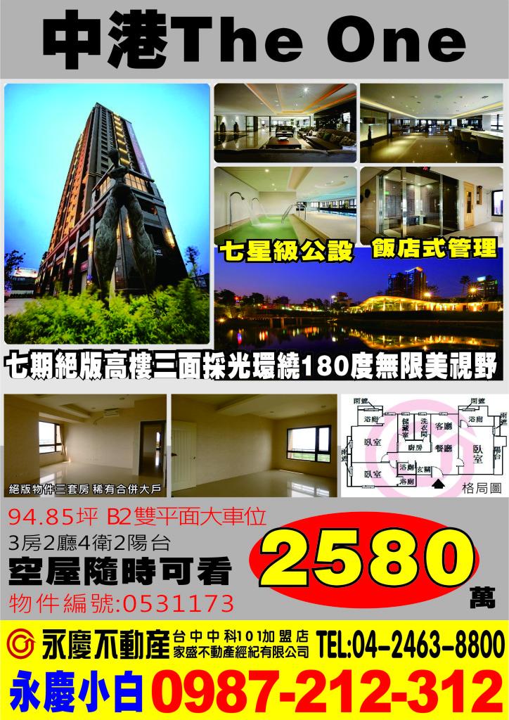 中港THE ONE15AB-1