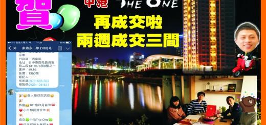 賀成交the one