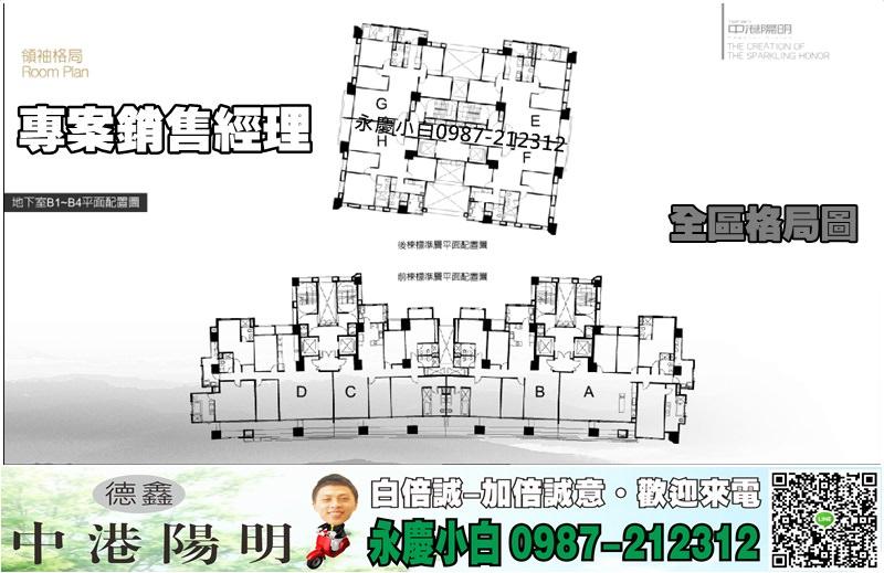 中港陽明平面圖