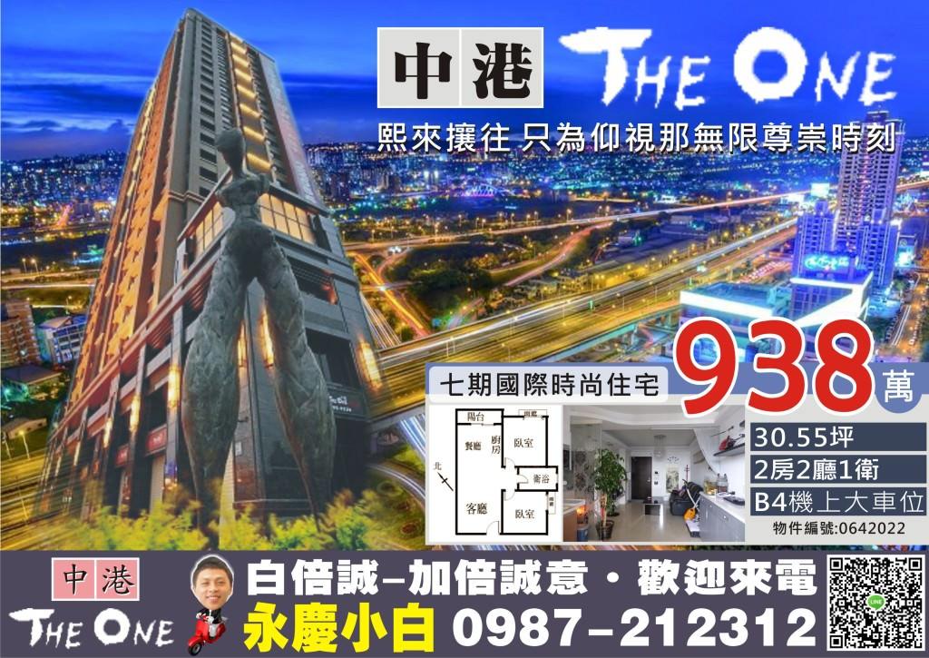 中港The One24C2