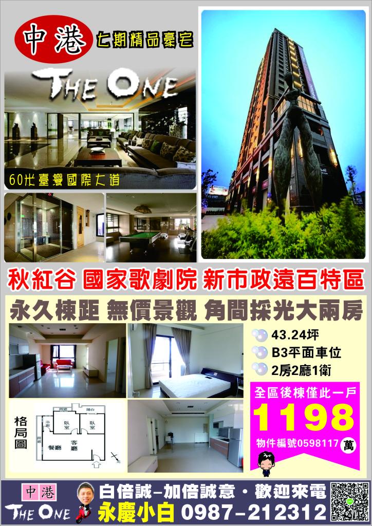 中港The One7H-2