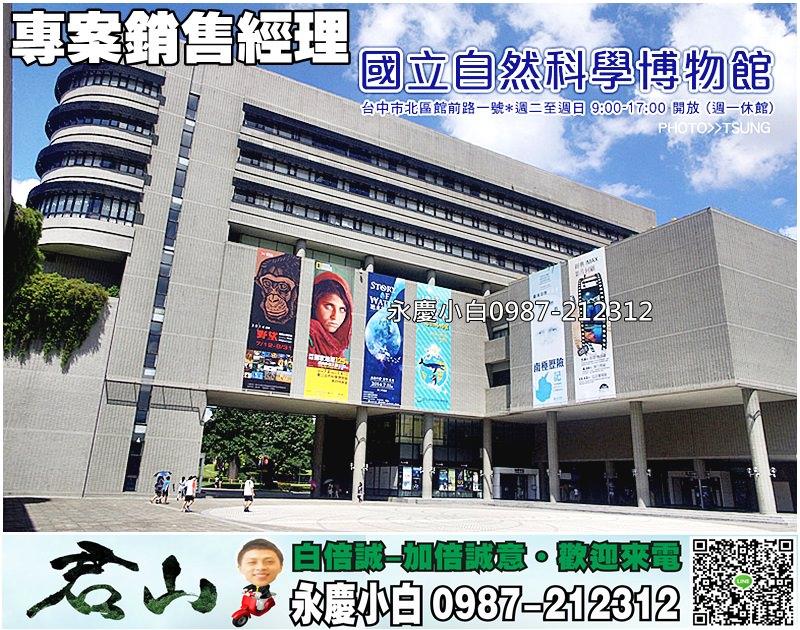 台中科學博物館