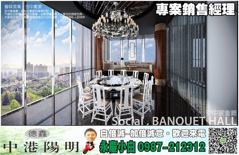 空中宴會廳