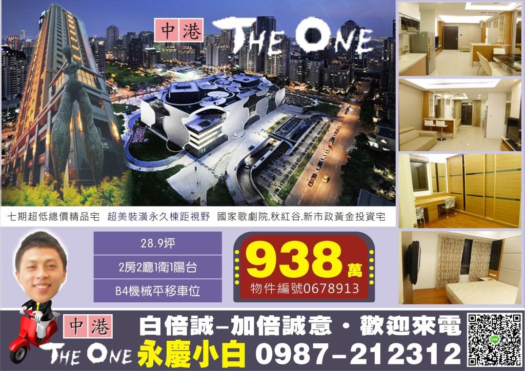中港The One16C