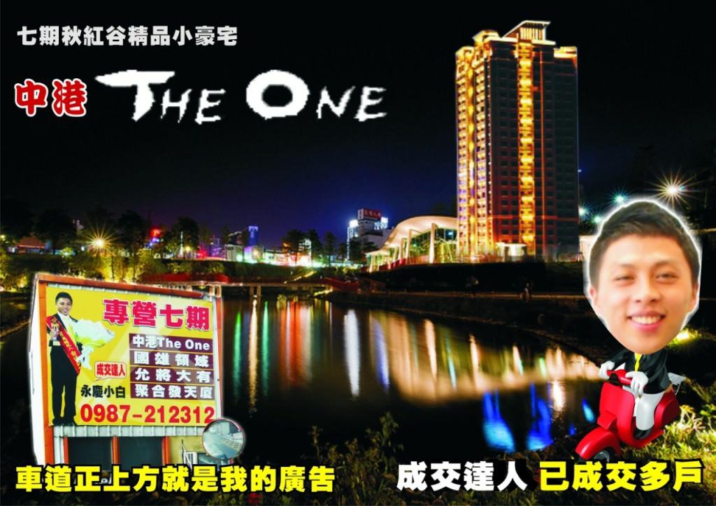 中港The One2