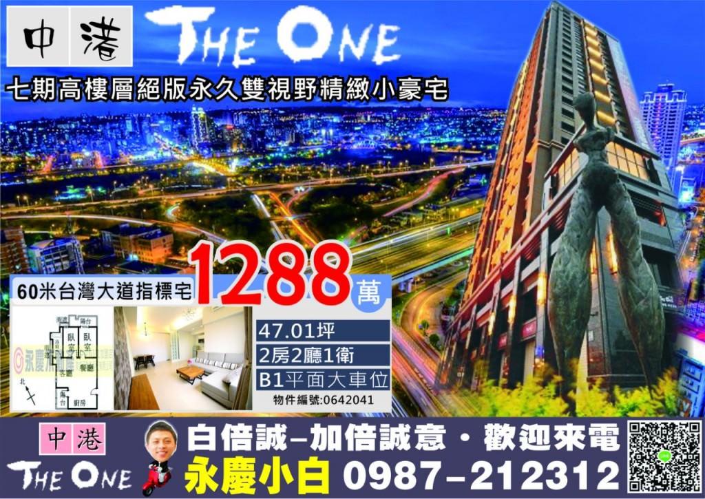 中港The One22B222