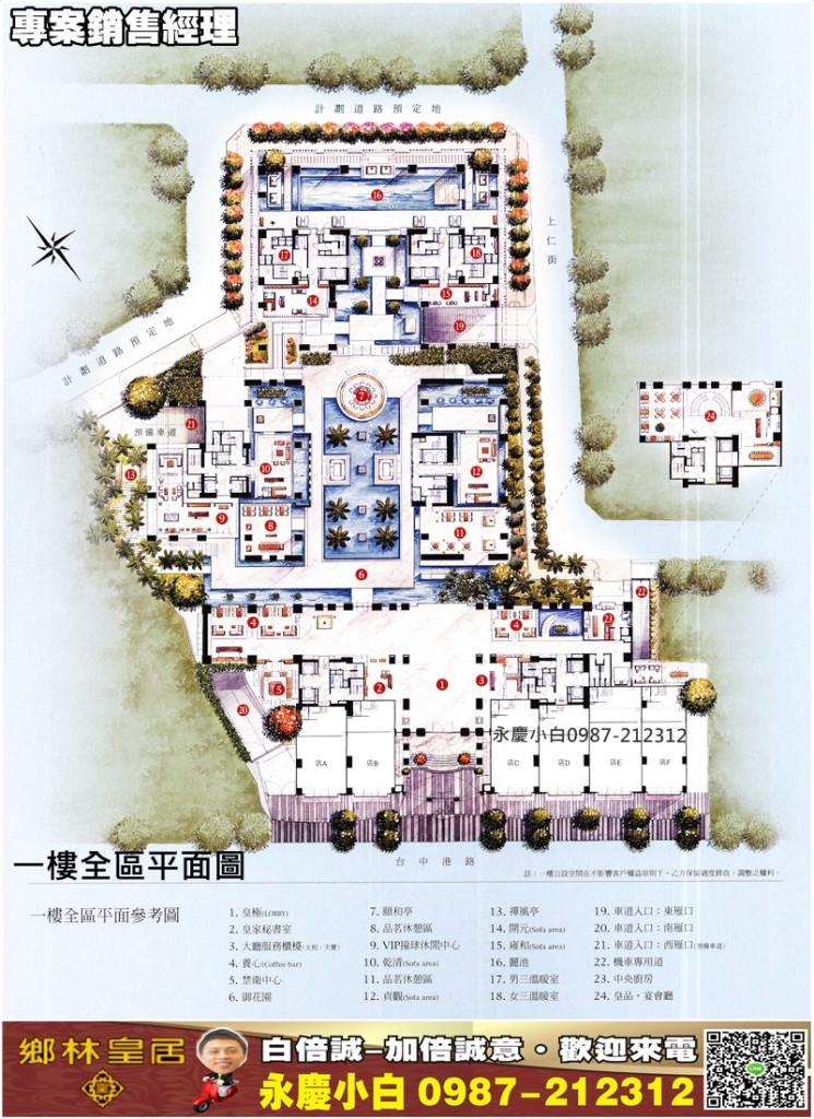 鄉林皇居一樓全區平面圖