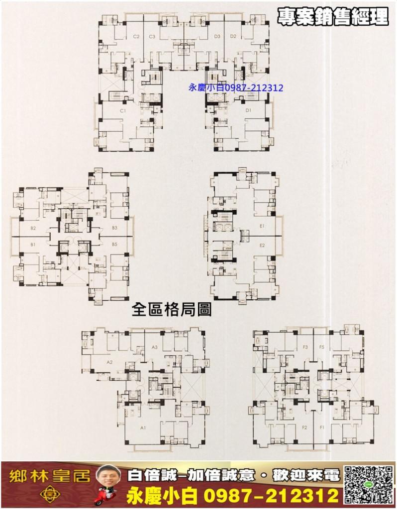 鄉林皇居標準層全區平面圖