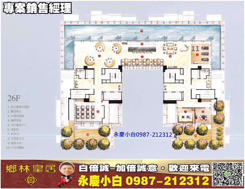 鄉林皇居26樓平面參考圖