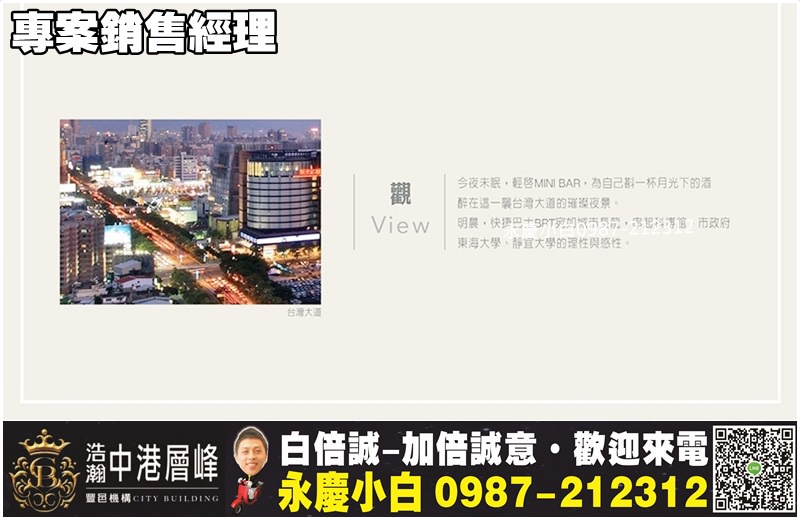 中港層峰_6457