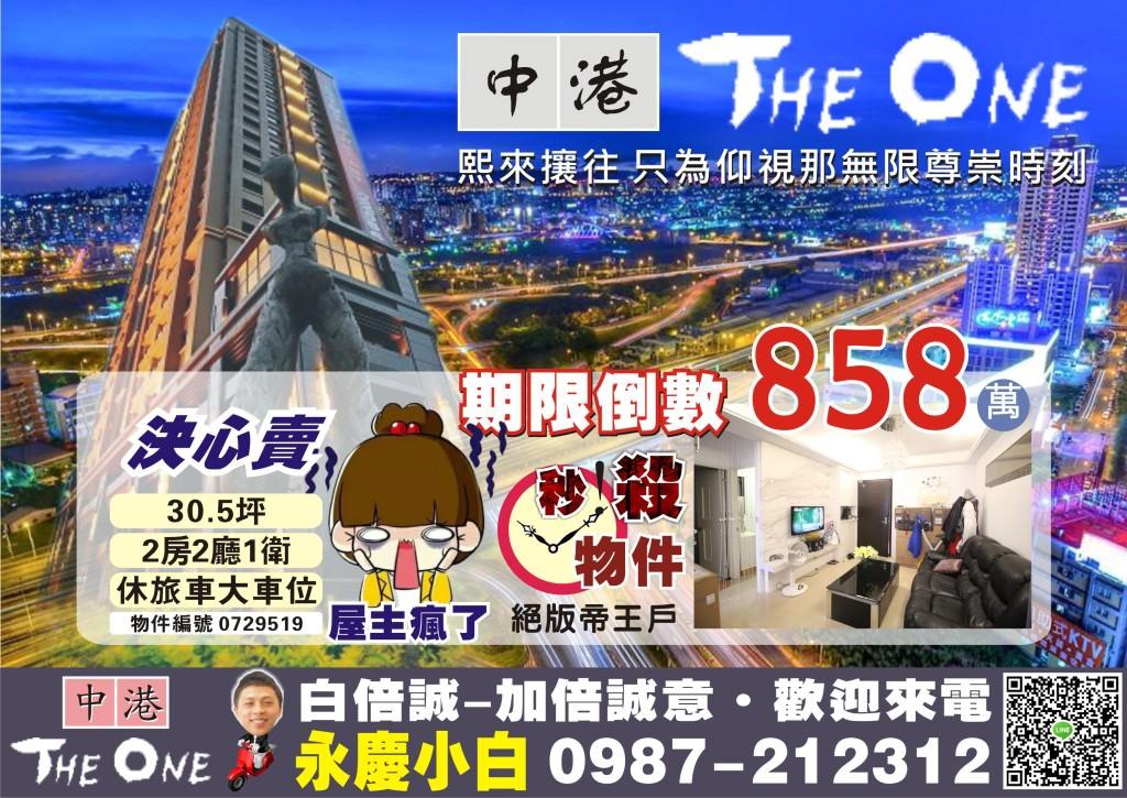 中港The One24C