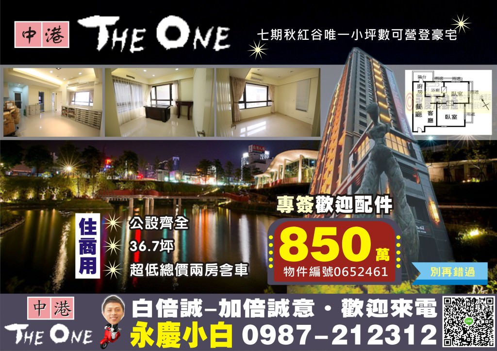 中港The One3G