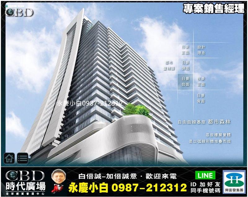 興富發CBD_3708