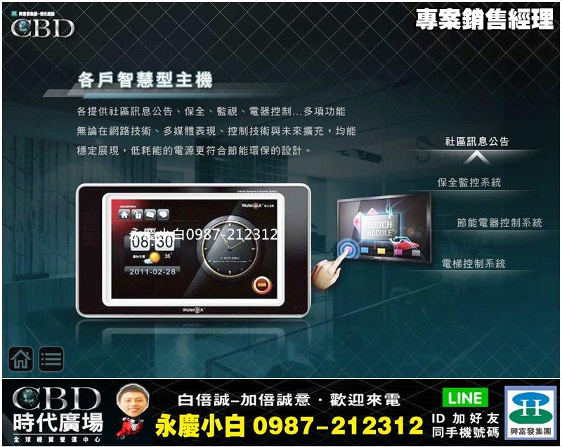 興富發CBD_8910