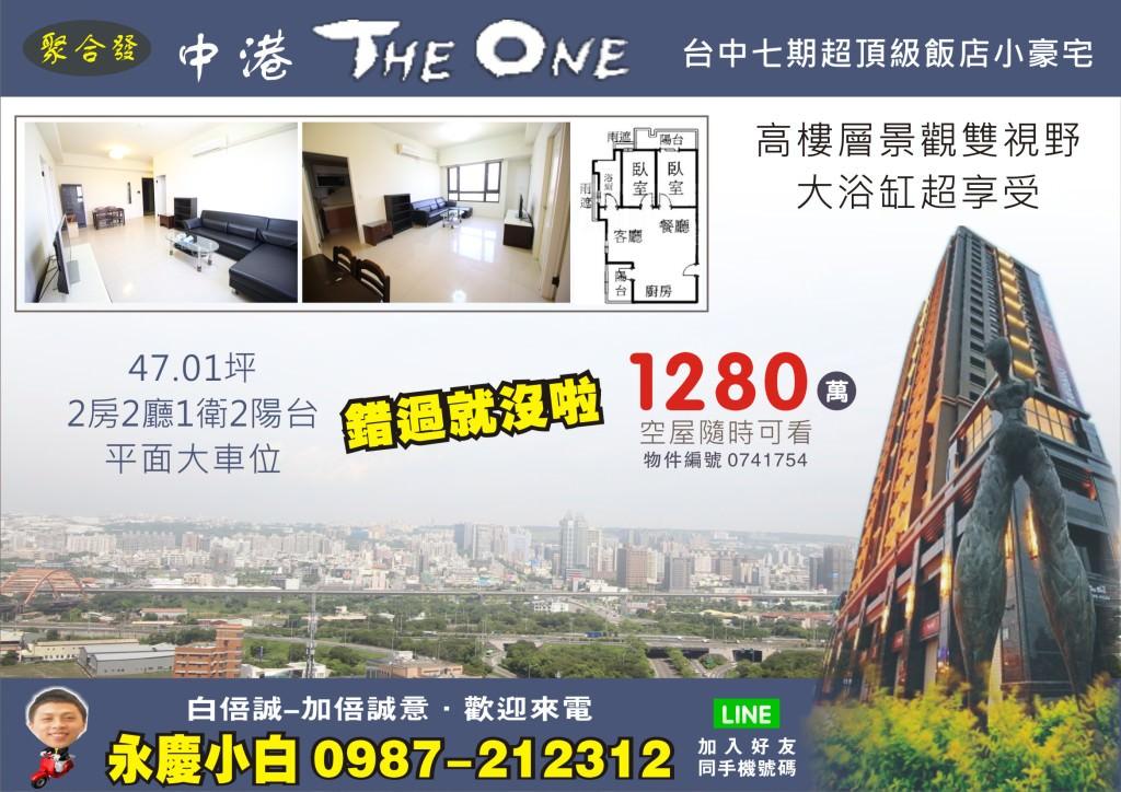 中港The One18B