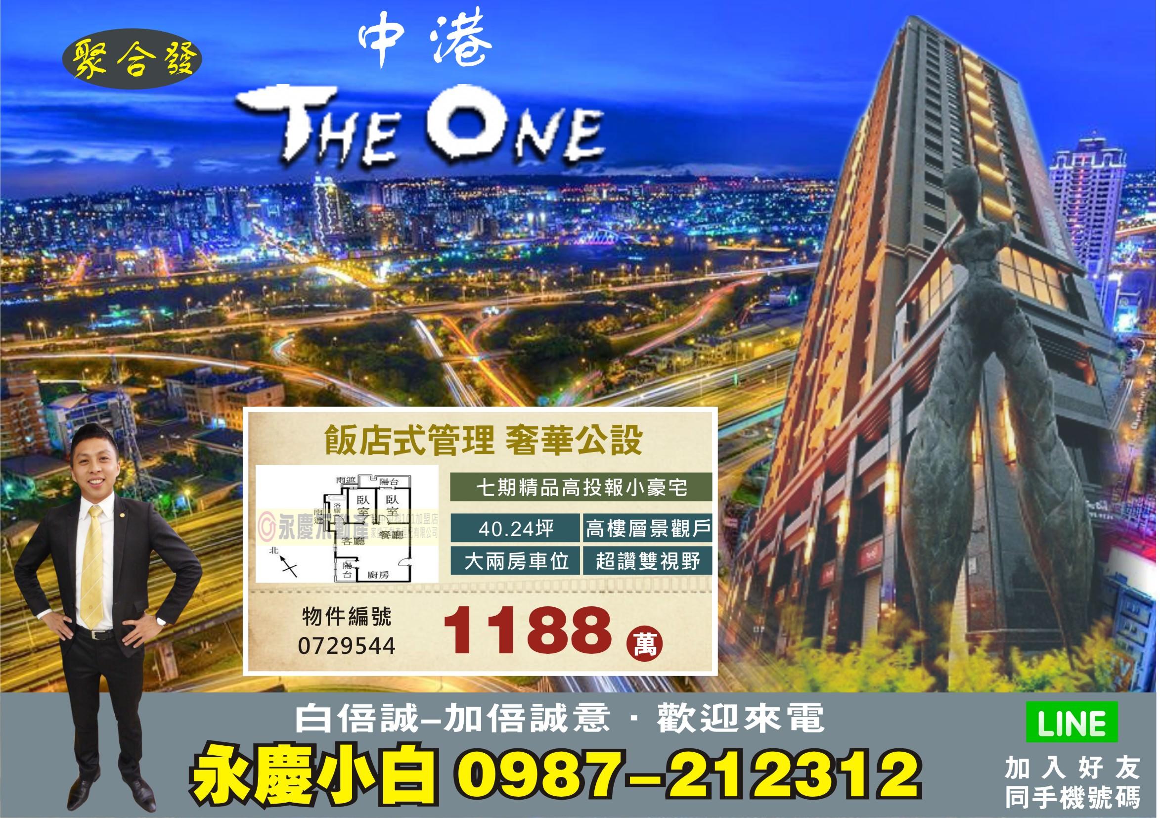 中港The One21B